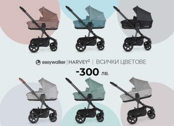 Easywalker Детска количка Harvey2